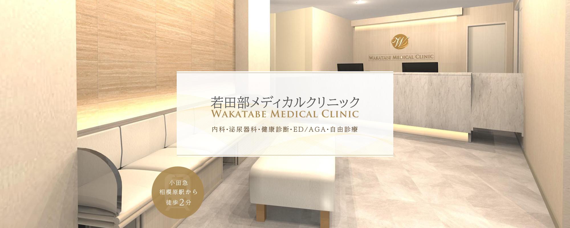 若田部メディカルクリニック 2021年4月5日(月)開院 2021年3月27日(土)28日(日)内覧会