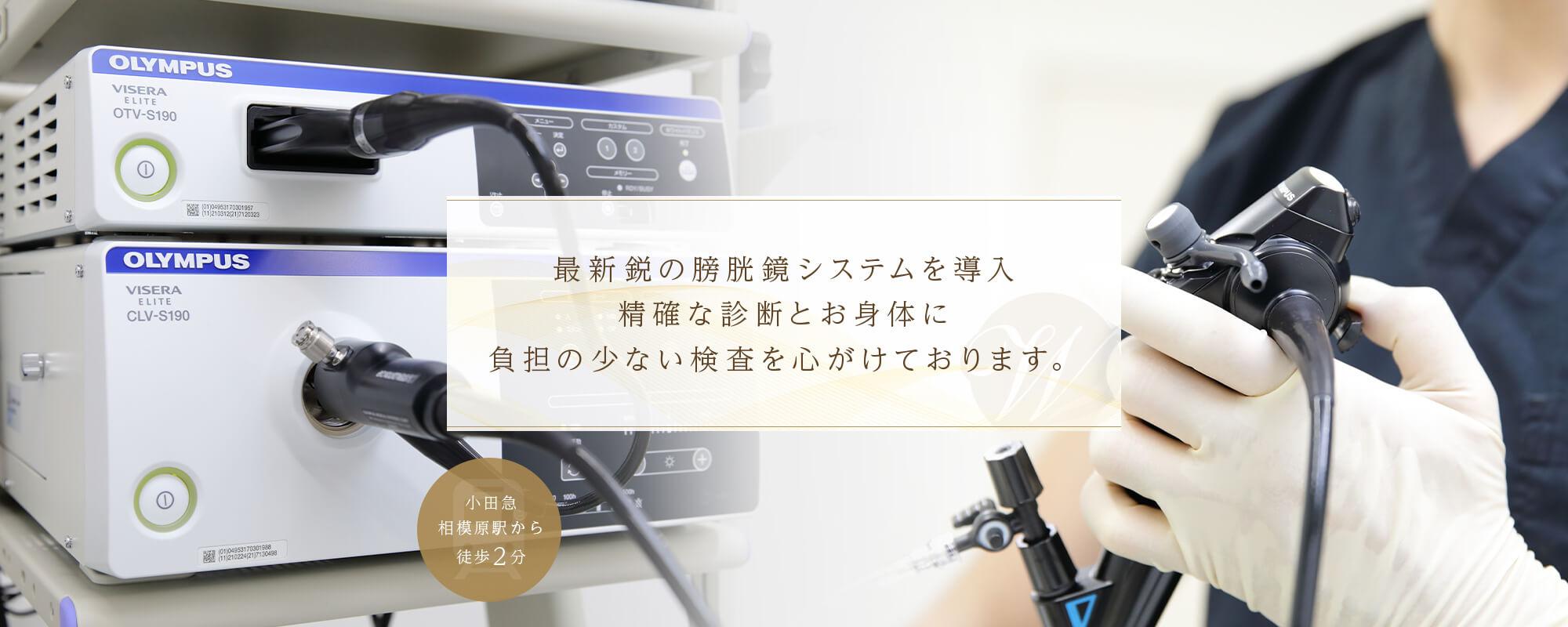 最新鋭の膀胱鏡システムを導入、精確な診断とお身体に負担の少ない検査を心がけております。